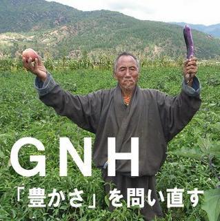 GNH_banner1.jpg