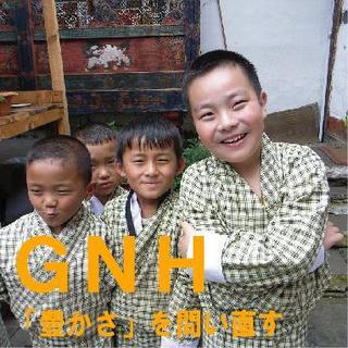 GNH_banner2.jpg