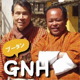 GNHbhutan_banner4.JPG